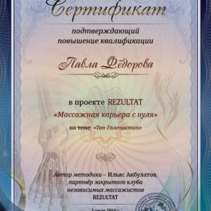 Дипломы и сертификаты студии массажа Rezultat