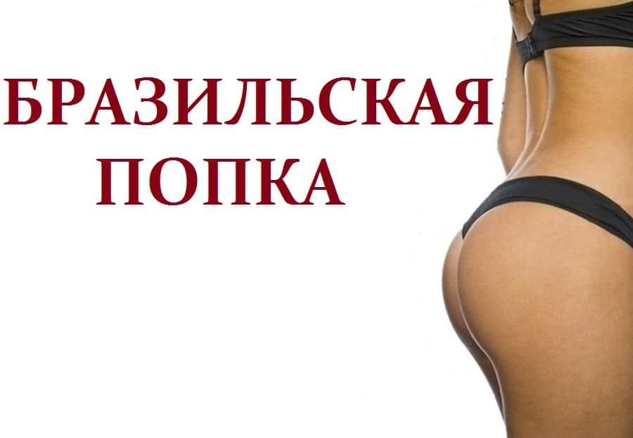 «БРАЗИЛЬСКАЯ ПОПКА» Поднятие и укрепление ягодиц! 2000 ₽ 1500 ₽ (40мин.)