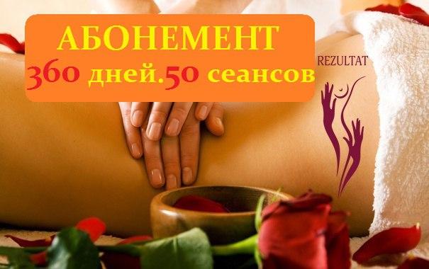 Годовой абонемент на массаж тела и лица. 55000 ₽ 50000 ₽