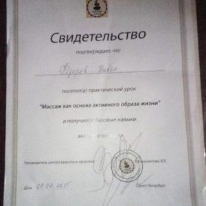 REZULTAT Павел Федоров
