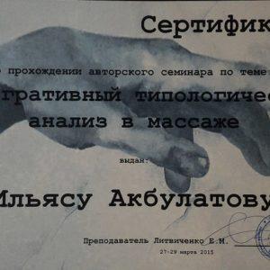 REZULTAT Ильяс Акбулатов