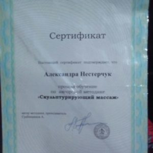 REZULTAT Александра Нестерчук
