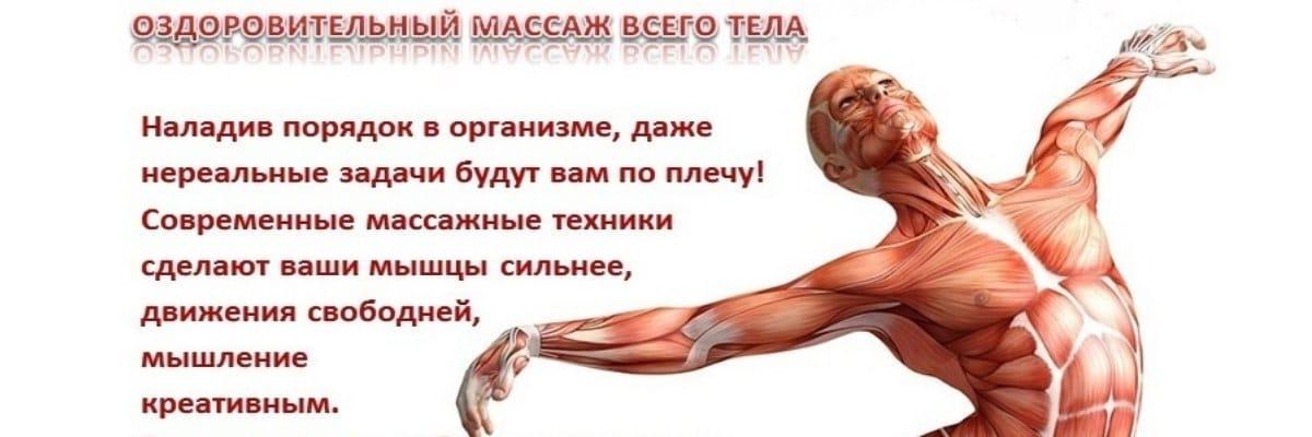 АБОНЕМЕНТ «Оздоровительный массаж всего тела», 10 сеансов.