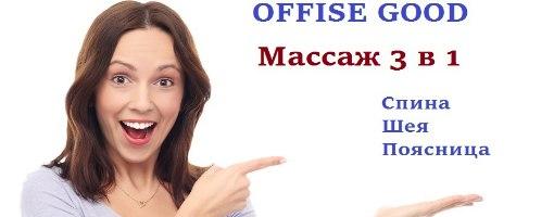 OFFICE GOOD 1700руб (60мин.)