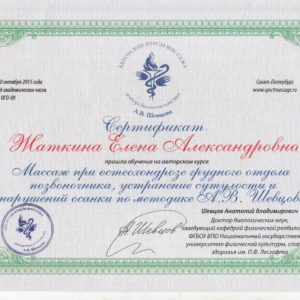 REZULTAT Елена Жаткина