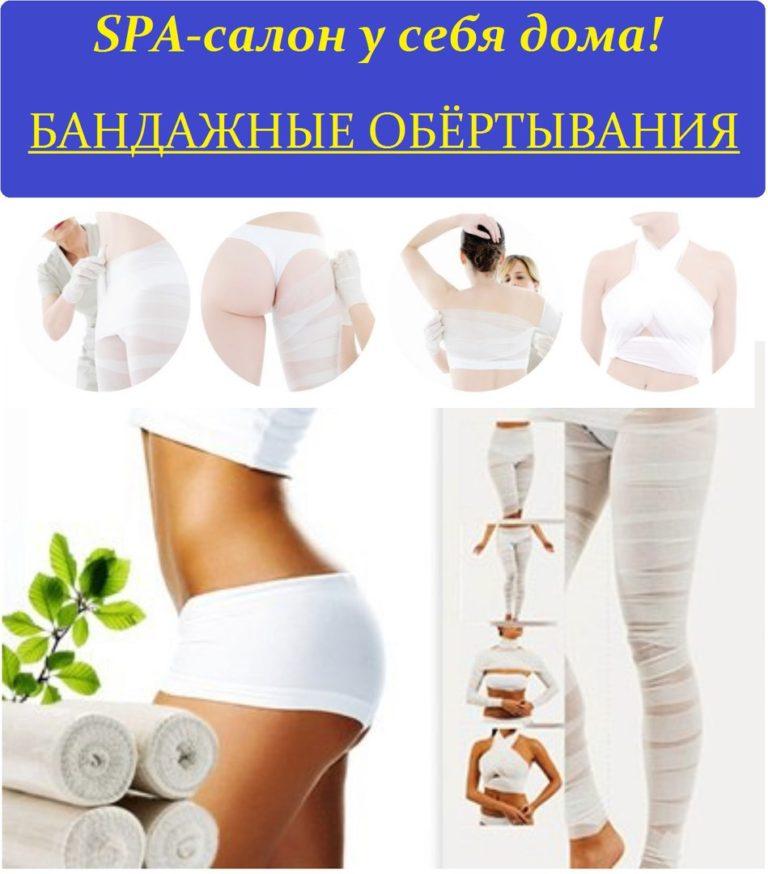 Отзывы о горячих грудных обертываниях