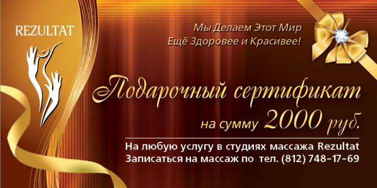 Сертификат на массаж в подарок мужчине иваново 73