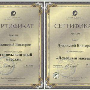 REZULTAT Виктория Лужинская