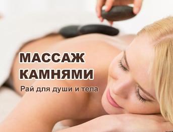 массаж камнями30