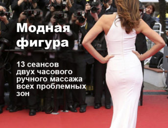 modnaya_figura