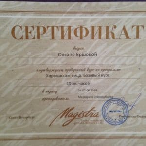 REZULTAT Оксана Ершова