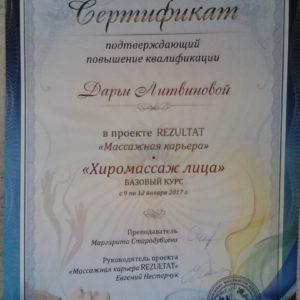 REZULTAT Даша Литвинова