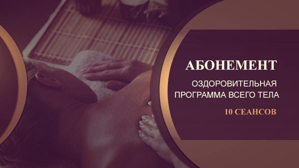 АБОНЕМЕНТ «Оздоровительная программа всего тела» 10 сеансов
