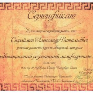 REZULTAT Дипломы сертификаты