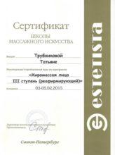REZULTAT Татьяна Трубникова