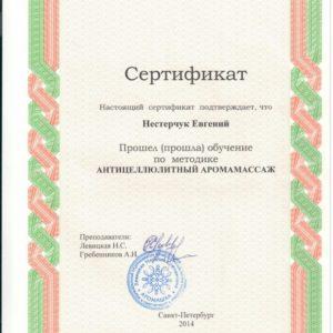 REZULTAT Евгений Нестерчук