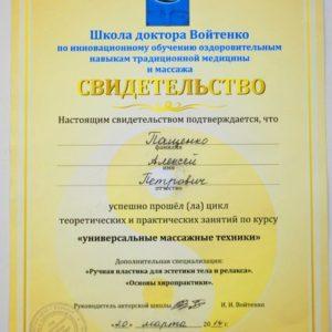 REZULTAT Алексей Пащенко