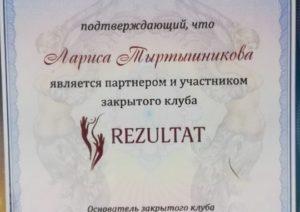 REZULTAT Лариса Тыртышникова