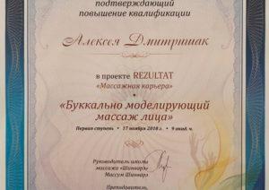 REZULTAT Алексей Дмитришак