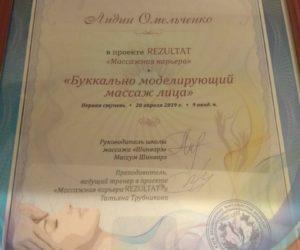 REZULTAT Лидия Омельченко